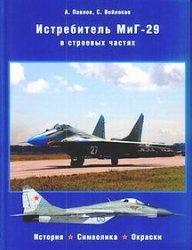 Книга Истребитель МиГ-29 в строевых частях (История. Символика. Окраски)