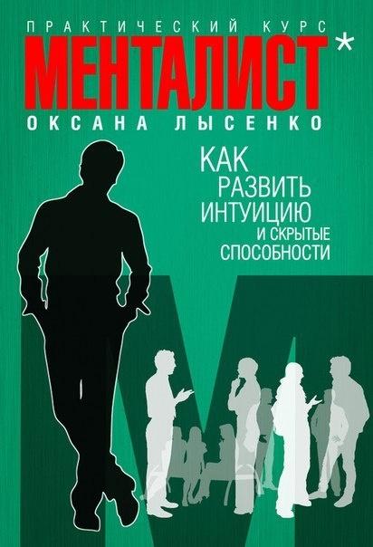 Книга Оксана Лысенко Как развить интуицию и скрытые способности
