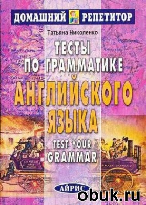 Книга Тесты по грамматике английского языка