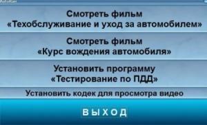 Книга А. Громаковский - Большая книга автомобилиста (Обучающее видео)