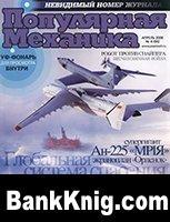 Журнал Популярная механика № 4 2008