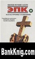 Книга Энциклопедия преступлений и катастроф_6