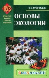 Книга Основы экологии: учебник.