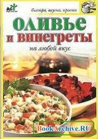 Книга Оливье и винегреты на любой вкус.