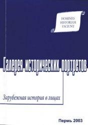 Книга Галерея исторических портретов