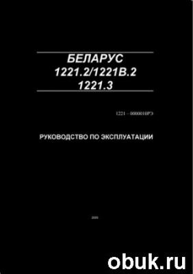 Книга Усс И.Н. - Трактор БЕЛАРУС. Руководство по эксплуатации