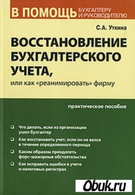 """Книга Восстановление бухгалтерского учета, или как """"реанимировать"""" фирму"""