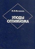 Книга Этюды оптимизма