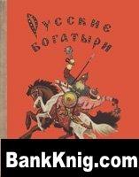 Книга Русские богатыри. Былины в пересказе для детей. Изд. 5-е.