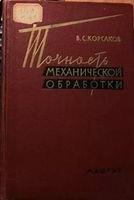 Книга Точность механической обработки