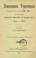 Завоевание Туркмении (Поход в Ахал-теке в 1880-1881 гг.)