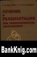 Книга Лечение и реабилитация при гинекологических заболеваниях
