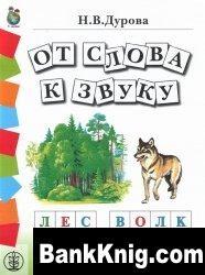 Книга От слова к звуку.
