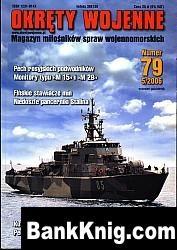 Журнал Okrety Wojenne Nr 079