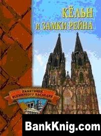 Книга Кёльн и замки Рейна.