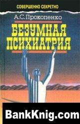 Книга Безумная психиатрия