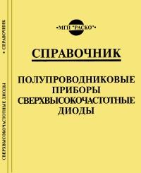 Книга Полупроводниковые приборы. Сверхвысокочастотные диоды. Справочник