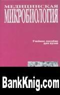 Книга Медицинская микробиология