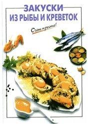 Книга Закуски из рыбы и креветок