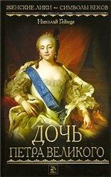 Дочь Петра Великого (аудиокнига)
