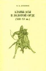 Книга Аланы-асы в Золотой Орде (ХIII XV вв.)