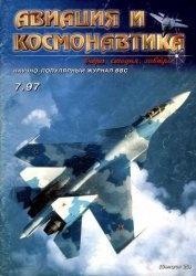 Журнал Авиация и космонавтика Выпуск 28 1997