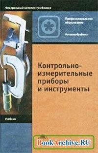 Книга Контрольно-измерительные приборы и инструменты