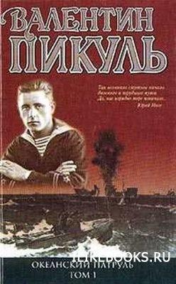 Книга Пикуль Валентин - Океанский патруль. Аскольдовцы. Том 1 (аудиокнига)