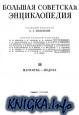 Книга Большая советская энциклопедия. Том 26