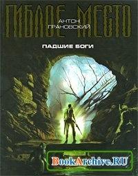 Книга Падшие боги