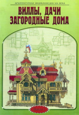 Книга Архитектурная энциклопедия XIX века. Том 1