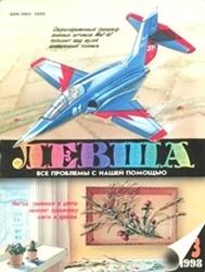 Журнал Левша №3 1998