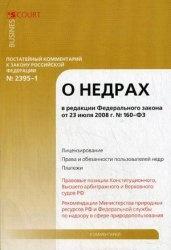 Книга Постатейный комментарий к Закону Российской Федерации