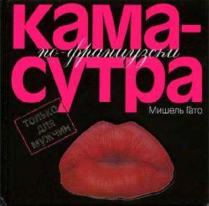 Аудиокнига Гато М. Камасутра по-французски. Только для мужчин (RUS/DOC)