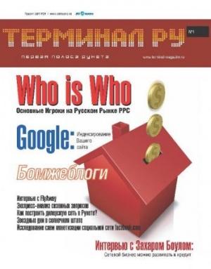 Журнал Терминал Ру №1/2008