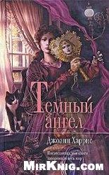 Книга Темный ангел