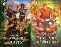Книга Андрей Белянин - Ааргх (серия аудиокниг)