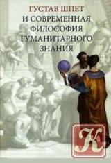 Книга Книга Густав Шпет и современная философия гуманитарного знания