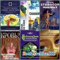 Книга Теодор Старджон (64 книги)