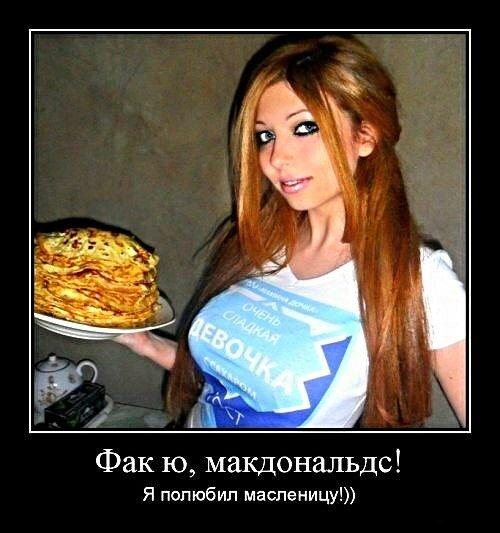 Фак ю, макдональдс! Я полюбил  Масленицу :)))
