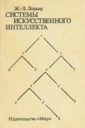 Литература о ИИ и ИР 0_eb27e_fec9242d_orig