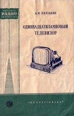 Серия: Массовая радио библиотека. МРБ - Страница 12 0_ef2d4_f68cc072_orig
