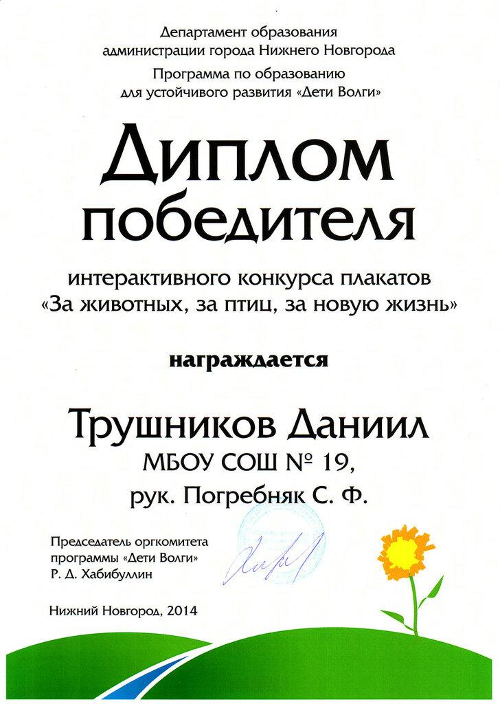 ТРУШНИКОВ ДАНИИЛ.jpg