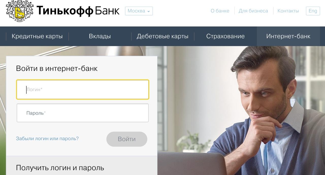 Интернет-банк от Tinkoff
