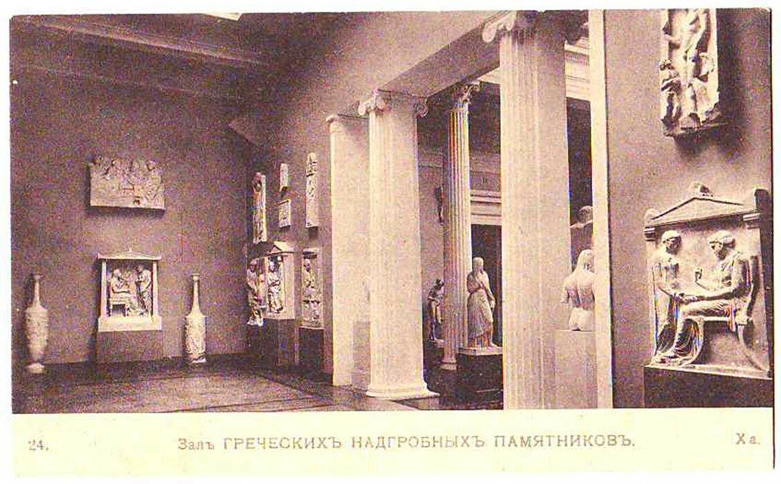 Музей изящных искусств имени императора Александра III. Зал Греческих надгробных памятников