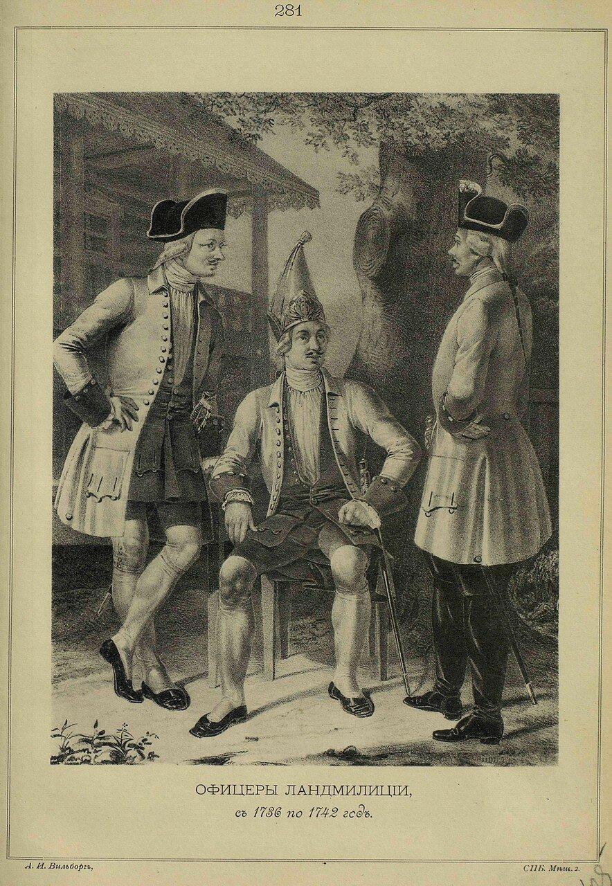 281. ОФИЦЕРЫ ЛАНДМИЛИЦИИ, с 1736 по 1742 год