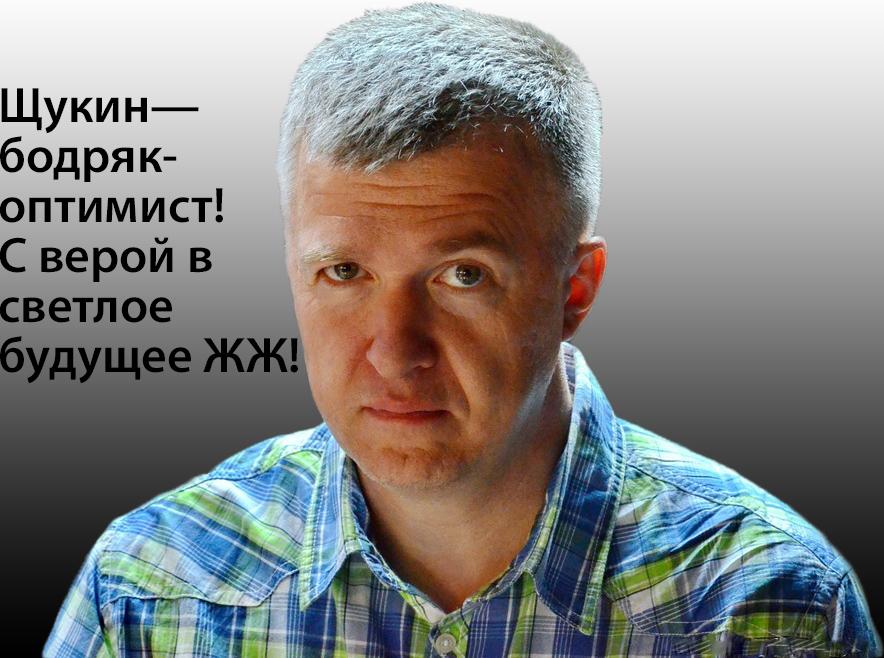 Влад Щукин--бодряк-оптимист и гордость Живого Журнала!