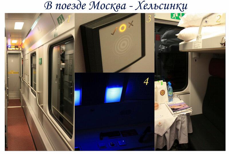 Коллаж в поезде.jpg