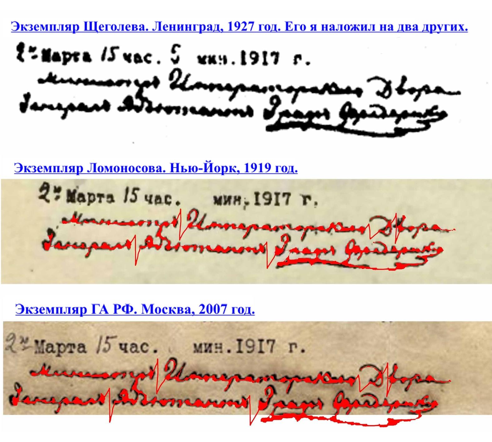 Подложный манифест Николая II.
