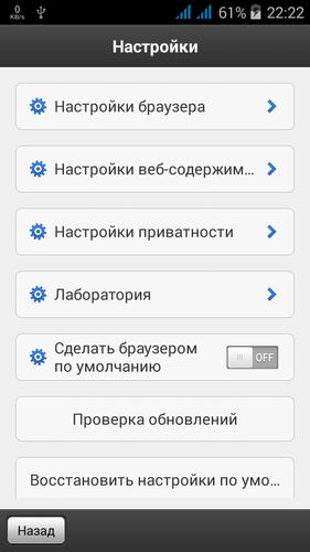 Boat_Browser_for_Helpix_Ru_11.png